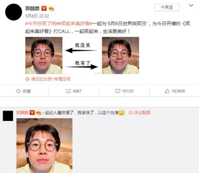 【欢娱】郭麒麟发出未修自拍怎么回事?不顾形象晒出真面目是真汉子