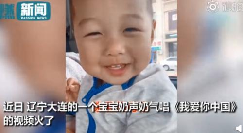 2岁宝宝奶声奶气唱我爱你中国 现场图视频曝光网友被萌翻了