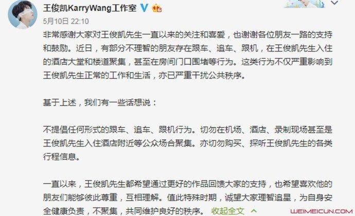 【欢娱】王俊凯工作室发文抵制私生怎么回事?事件具体详情来龙去脉