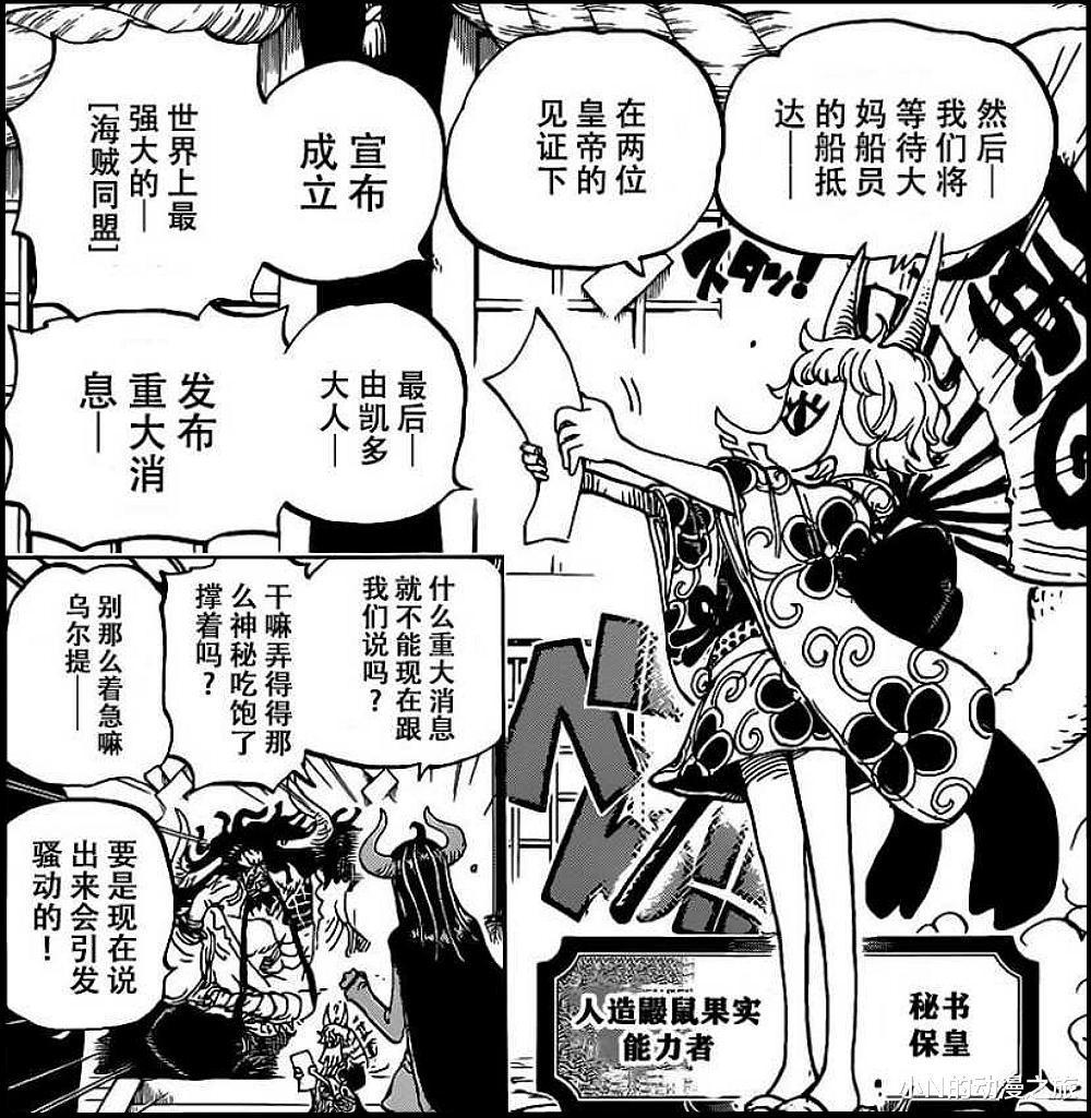 海贼王979话鼠绘汉化在线看 甚平罗宾组CP,凯多:去找我的傻儿子吧!