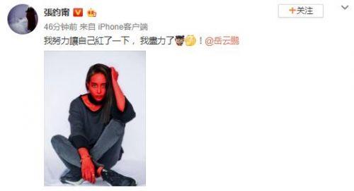 张钧甯回应被岳云鹏说不红说了什么?把自己照片p红网友笑翻了