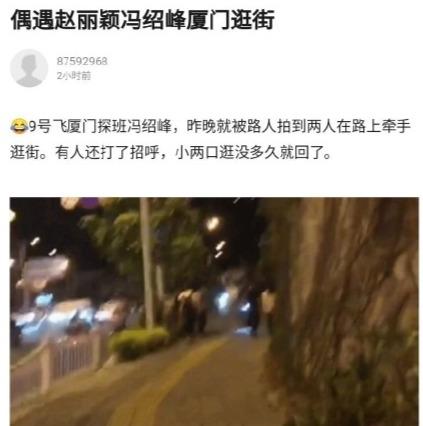 赵丽颖冯绍峰牵手逛街现场图 赵丽颖冯绍峰在哪里逛街这个细节太甜了
