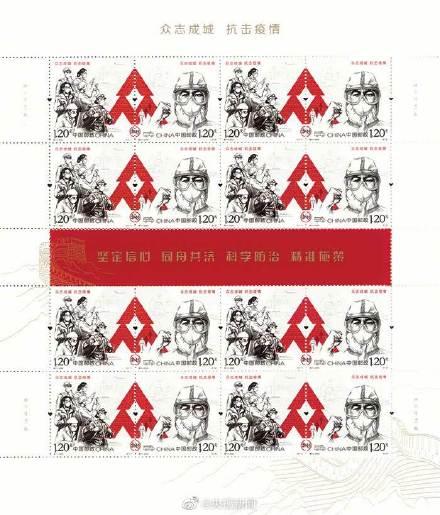 中国邮政首发战疫邮票怎么回事战疫邮票长什么样照片曝光
