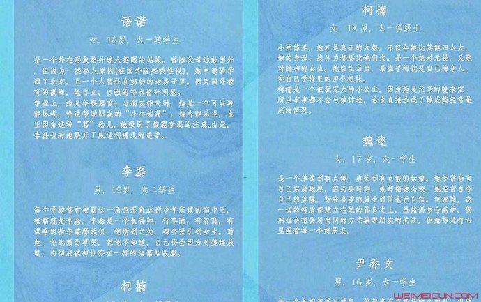 skam中国版上热搜 网曝skam将翻拍中国版详情令人震惊