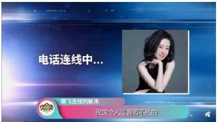 刘敏涛接电话状态也像喝醉了怎么回事 刘敏涛唱歌表情管理失控