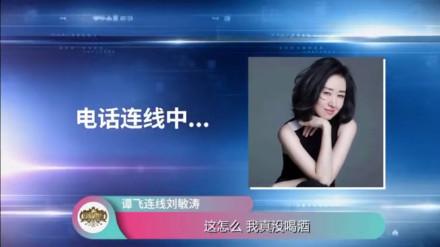 刘敏涛接电话状态也像喝醉了 网友调侃:一本正经的搞笑
