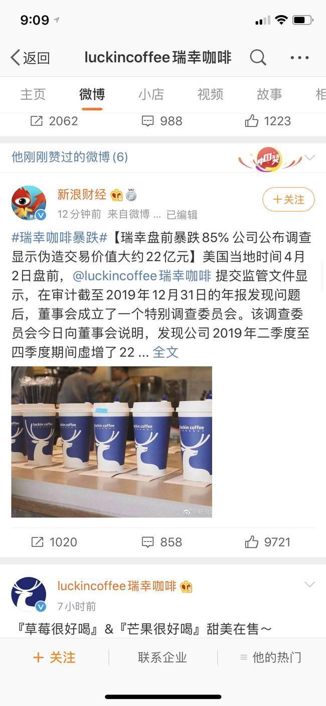 瑞幸咖啡CEO和COO被暂停职务 事件始末背后原因揭秘