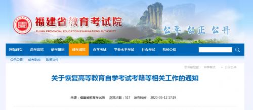 福建省恢复高等教育自学考试考籍等相关工作