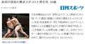日本28岁相扑选手末武清孝因新冠肺炎去世