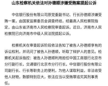 中信银行原行长孙德顺被提起公诉!孙德顺个人简历做了什么被提起公诉