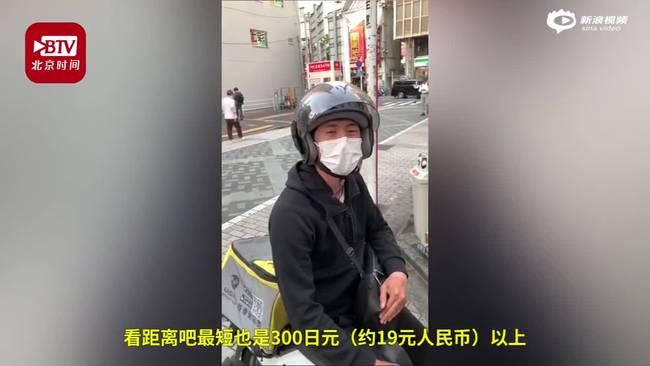 日本一外卖公司骑手全是中国人 一天平均赚约人民币660元