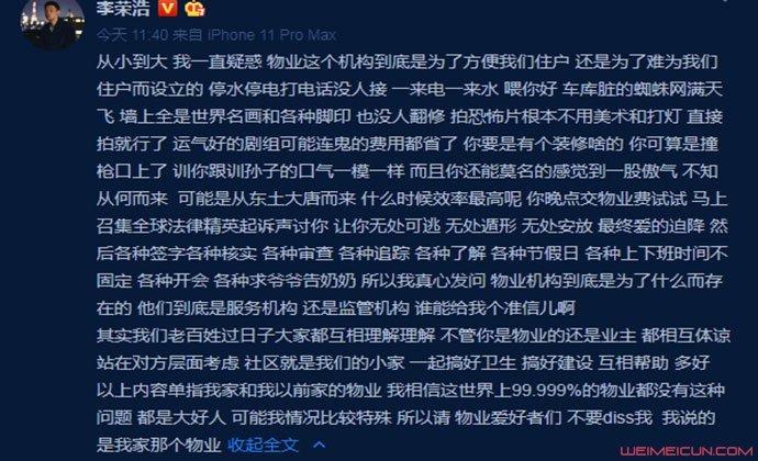 李荣浩写小作文吐槽物业怎么回事 全文曝光获网友们大赞