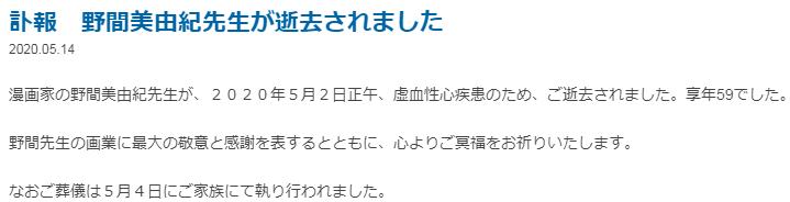 日本推理漫画家野间美由纪因病去世 享年59岁