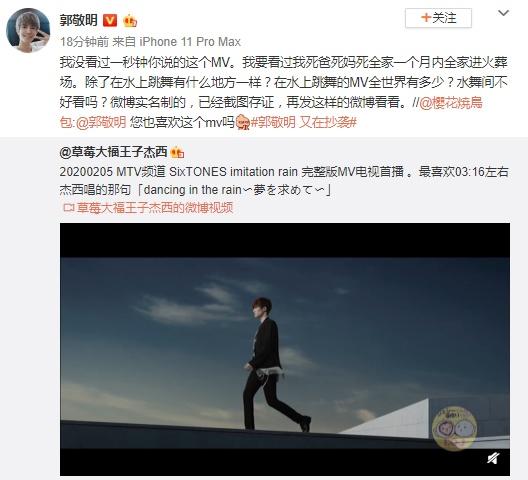 郭敬明少年之名MV被说抄袭真的吗?郭敬明怒怼这样说也太狠了吧