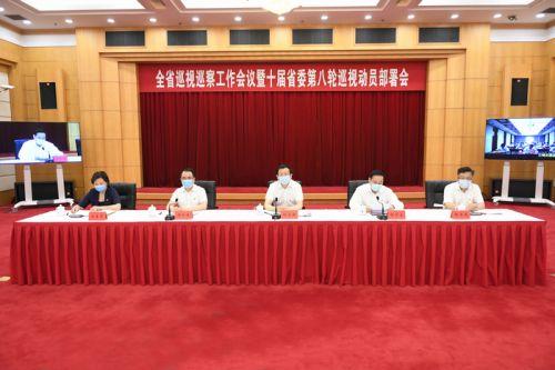 全省巡视巡察工作会议暨十届省委第八轮巡视动员部署会召开