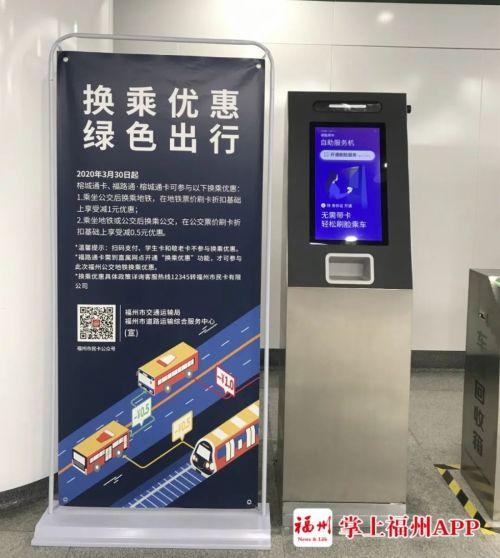 重磅!福州地铁即将实现刷脸乘车!