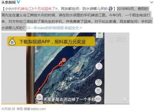 手机掉乌江8个月后回来了什么情况?具体详情始末曝光网友惊呆了