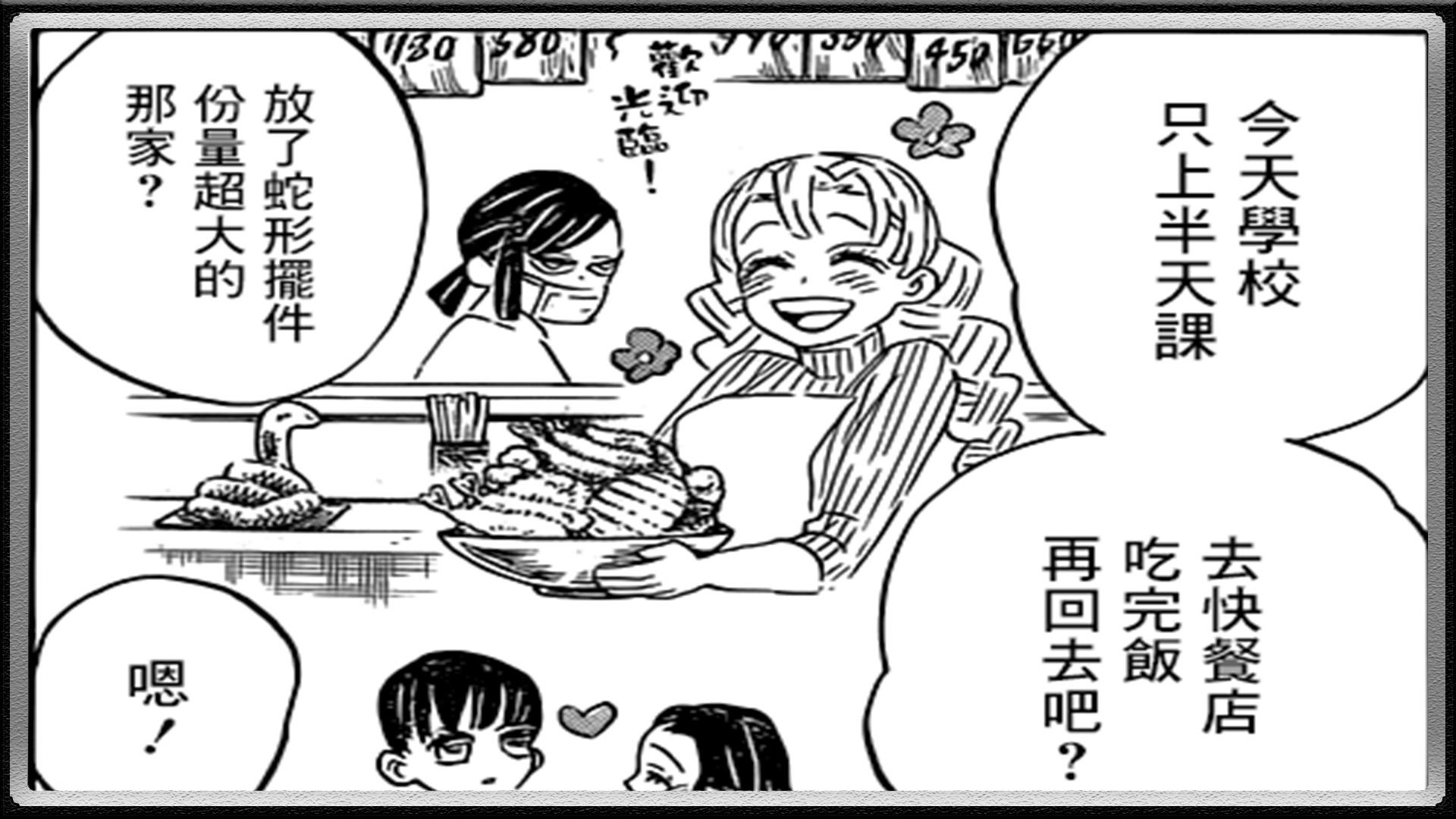 鬼灭之刃大结局 205话汉化:高呼声cp都成为了伉俪,只有他俩让人惋惜