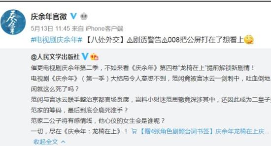 肖战会参演庆余年第二季吗 庆余年第二季什么时候播主演名单