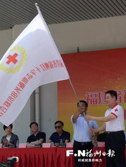 """福州市红十字会大力弘扬""""人道、博爱、奉献""""精神"""