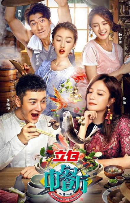 中餐厅第四季国内录制什么时候播 中餐厅第四季都有哪些嘉宾