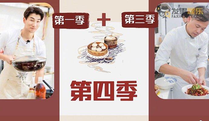 中餐厅第四季国内录制什么情况 移动的中餐厅是怎样的