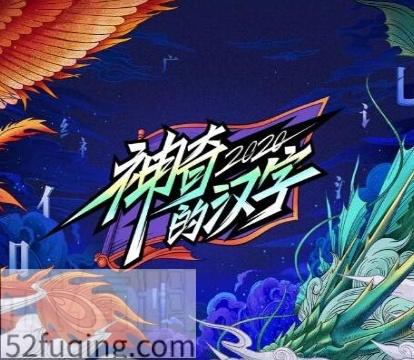 神奇的汉字2什么时候开播 神奇的汉字第二季都有哪些嘉宾