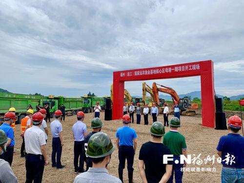 福州两大渔港项目集中开工 奏响经略海洋新乐章