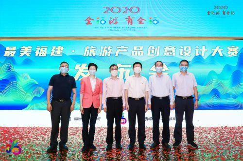 """2020年""""全福游、有全福""""最美福建·旅游产品创意设计大赛亮相中国旅游日"""