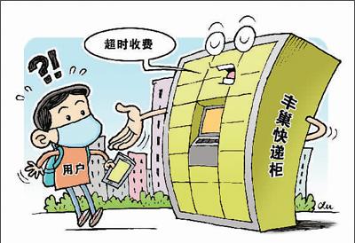 國家郵政局約談豐巢科技公司  快遞柜走向何方?