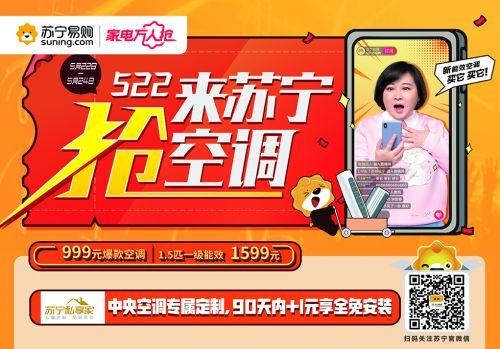 522来福州苏宁清凉一夏 999元空调限量抢