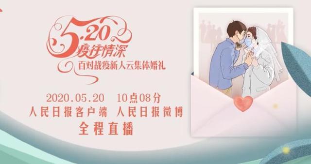 百对抗疫新人云婚礼将于5月20日举行,最强明星伴娘团、伴郎团来袭