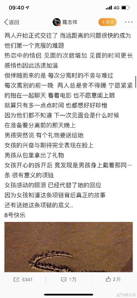 罗志祥微博日志男孩女孩全文阅读 罗志祥周扬青会复合吗?