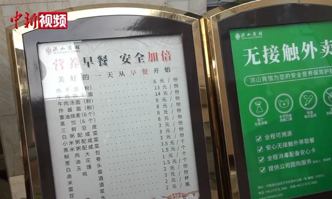 武汉五星级酒店路边卖早餐怎么回事 武汉五星级酒店为什么在路边卖早餐