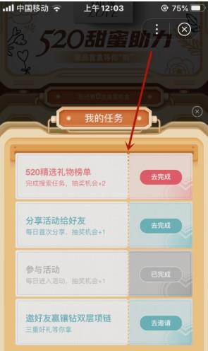 520限时拆盲盒活动入口分享:百度520甜蜜助力玩法介绍[多图]图片8