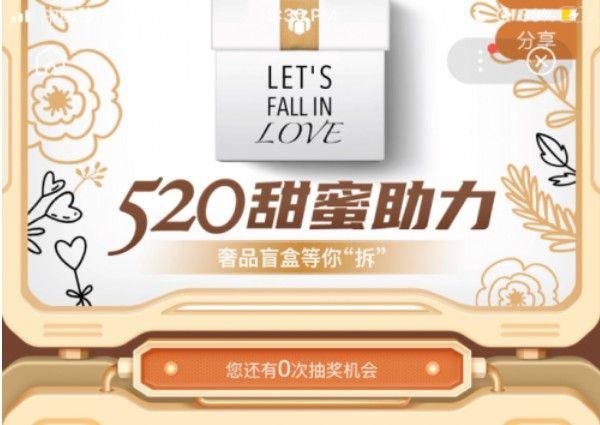 520限时拆盲盒活动地址入口 百度520甜蜜助力玩法介绍