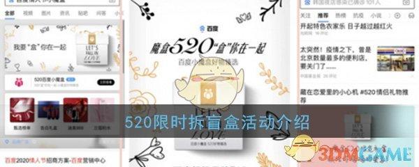 520限时拆盲盒活动介绍