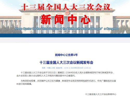 十三届全国人大三次会议将于5月21日举行新闻发布会
