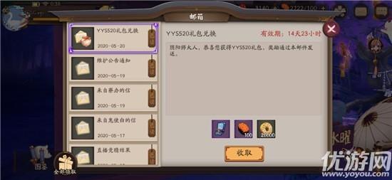 阴阳师520礼包兑换码怎么兑换 阴阳师兑换码灯笼没了解决方法