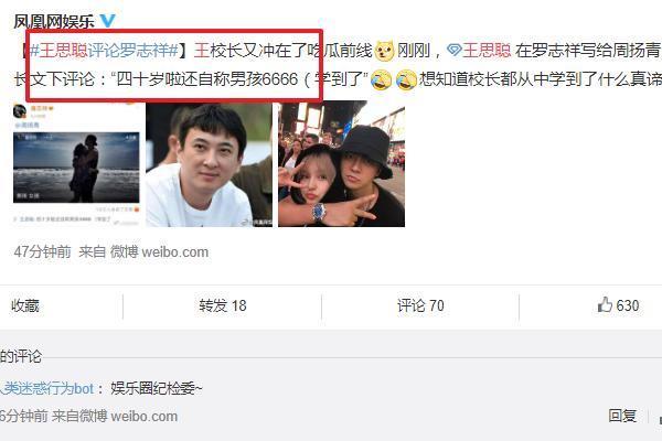 王思聪评论罗志祥微博说了什么 王思聪和罗志祥有什么恩怨吗