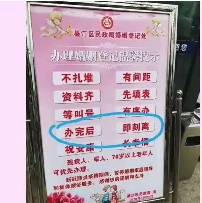 婚姻登记处提示牌闹乌龙是怎么回事?婚姻登记处提示牌又怎么会闹乌龙呢?