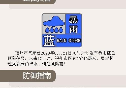 注意防范!福州发布暴雨蓝色预警信号
