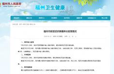 5月20日福州市△�o新增�_�\病例、疑似病例♀和�o�Y�罡腥菊�
