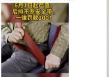 坐後排不系安∏全�ЯP200元?最新解答�硪徽笳笸纯嗔耍�