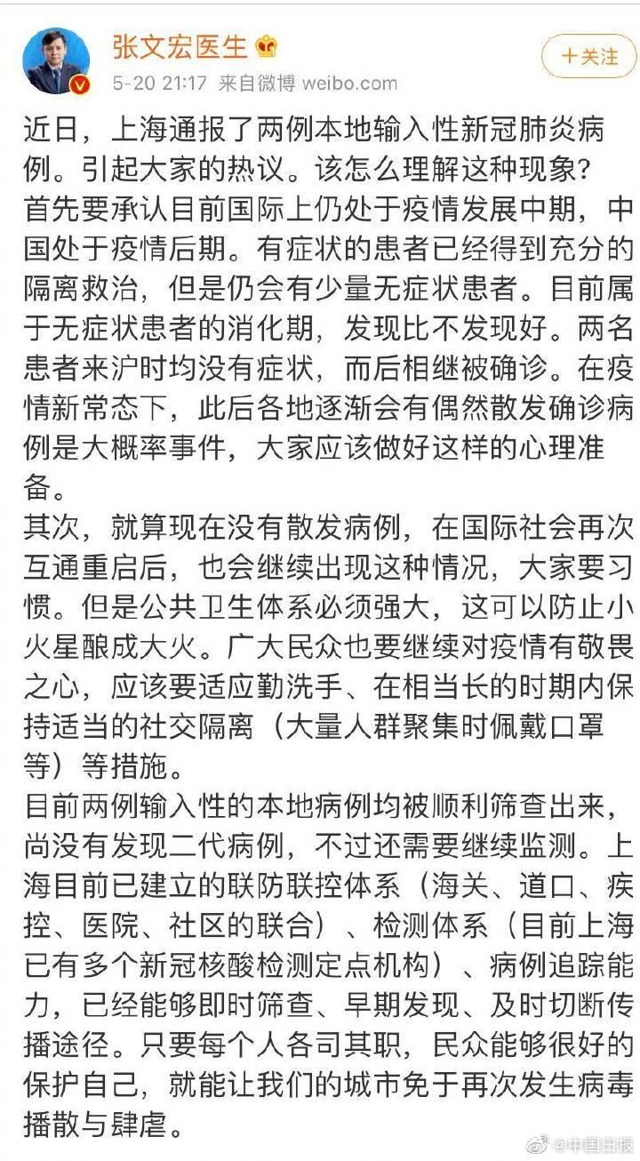 张文宏请大家做好有散发病例的心理准备 张文宏为什么这么说