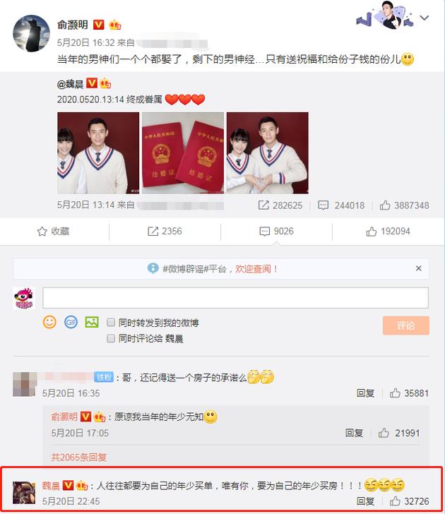 魏晨评论俞灏明:要为你的年少买房,兄弟真是承包了今天的笑点