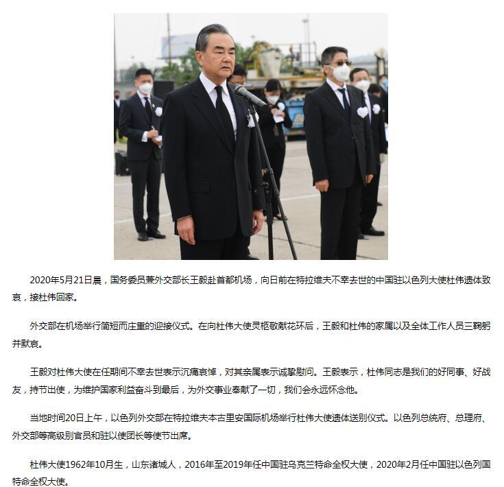 王毅赴机场接杜伟大使回家现场照片曝光令人痛惜