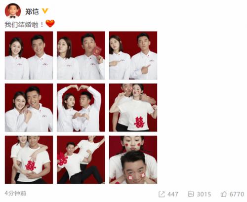 郑恺苗苗宣布结婚穿情侣服笑得超甜蜜 郑恺苗苗恋爱时间线梳理