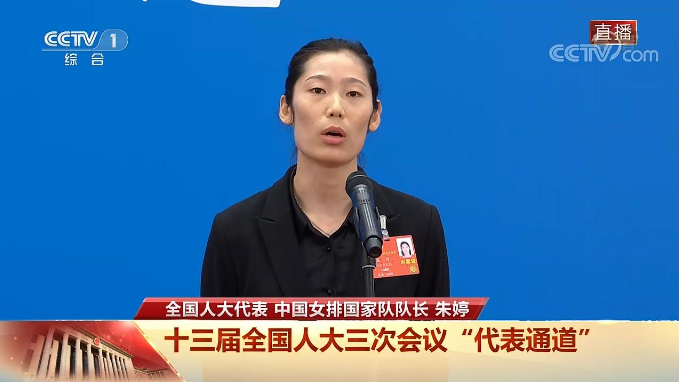 人大代表朱婷:最困难的时候恰恰是最团结的时候