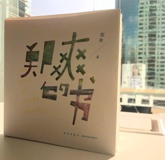 两度发文 胡彦斌疑怼郑爽:搞不定东北女人
